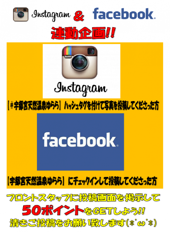 インスタ&Facebook連動