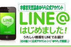 ゆらら公式LINE