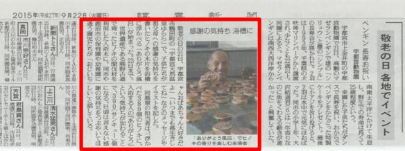 ありがとう風呂 読売新聞