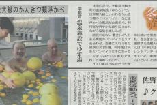 東京新聞バンペイユ