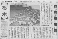 ★☆朝日新聞の取材がありました☆★