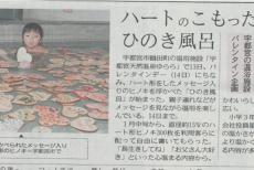★☆東京新聞の取材がありました☆★