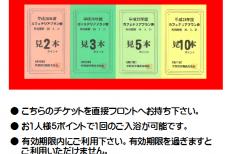 ☆★カフェテリアプラン券受付開始★☆