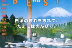 ☆★ぴあ日帰り温泉BESTに掲載されました☆★