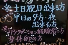 ☆★もみ処うたたねスタッフ募集☆★
