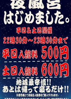 ★☆毎日夜風呂開催☆★