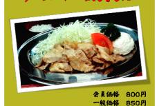 ★★生姜焼き定食がリニューアル致しました★★