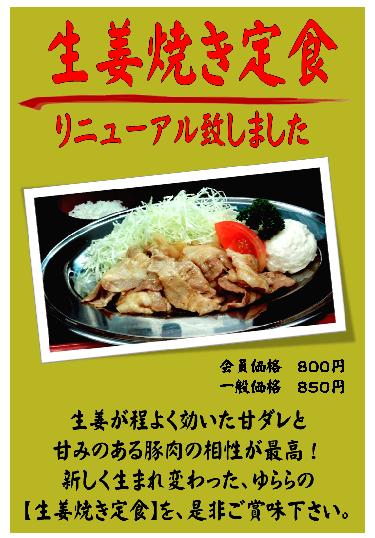 新・生姜焼き定食データ