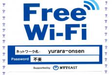 Free Wi-Fi 始めました