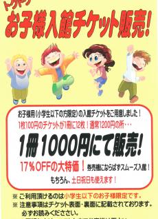 ♨トクトクお子様入館チケット販売スタート♨
