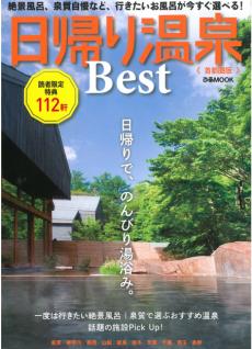 ♨日替り温泉Best 掲載されました♨
