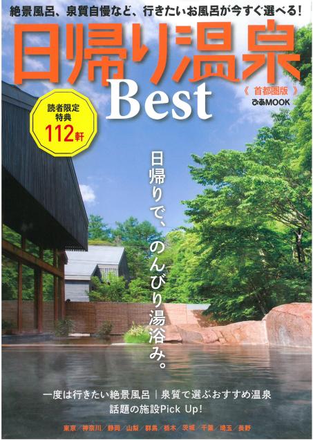 日替り温泉best