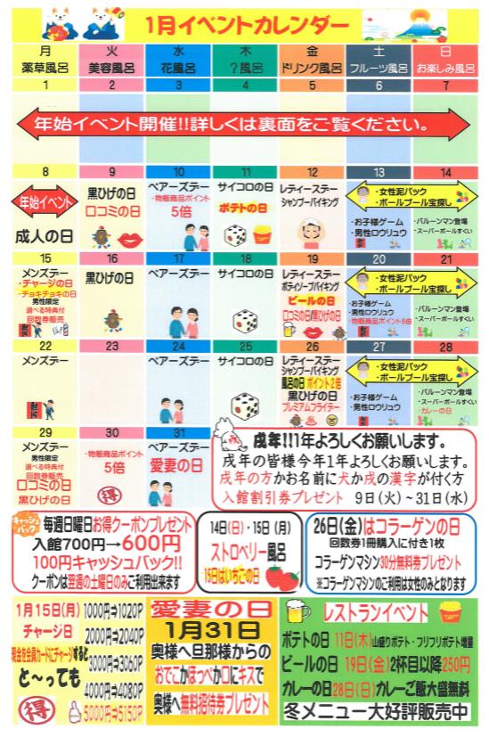 イベントカレンダー1月