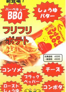 フリフリポテト BBQ(バーベキュー)味 新登場‼