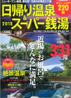 ♨日帰り温泉&スーパー銭湯 2018 首都圏版♨