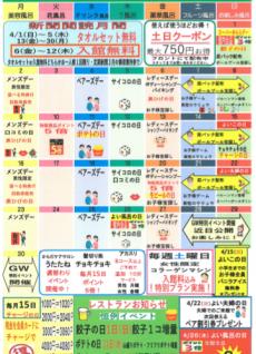 ★★4月イベントカレンダー★★