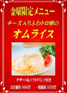 金曜限定!チーズ入りふわトロ卵のオムライス