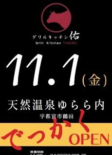 11月1日(金)焼肉 佑(たすく)オープン‼