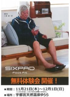 SIXPAD無料体験イベント開催