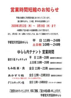 3月12日(木)からの営業時間変更のお知らせ