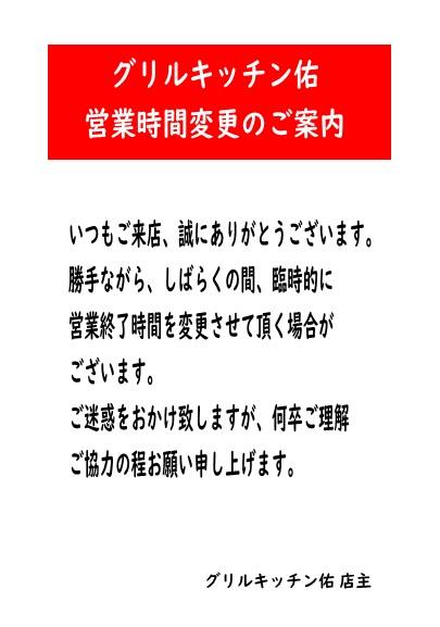 営業時間変更案内(2020年3月13日~)