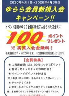 4月イベントゆらら会員 新規入会キャンペーン