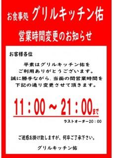 グリルキッチン佑 営業時間変更のお知らせ