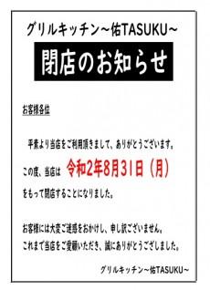 グリルキッチン ~佑TASUKU~ 閉店のお知らせ