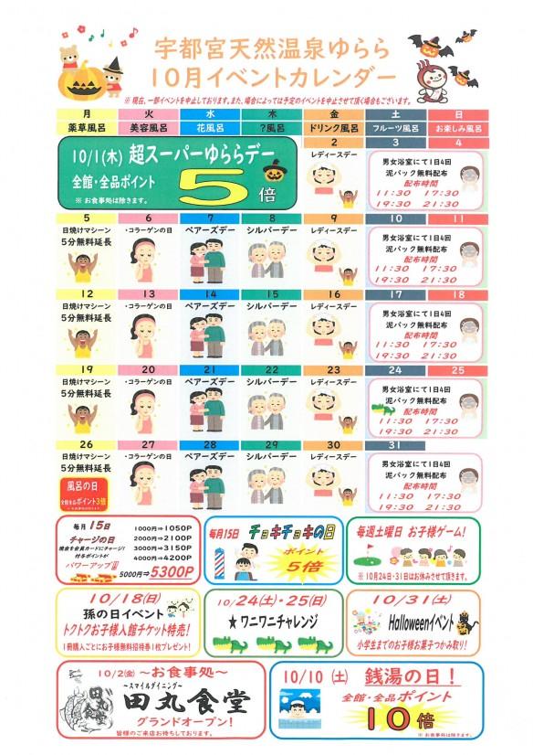 2020年10月イベントカレンダー