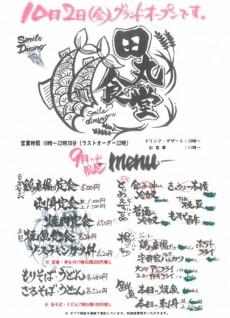 お食事処「田丸食堂」プレオープン