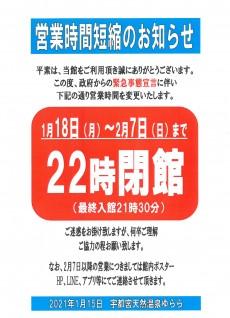 2021年営業時間変更(1月18日~2月7日)