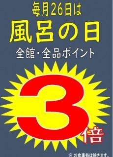 毎月26日は『風(2)呂(6)の日』ポイント3倍